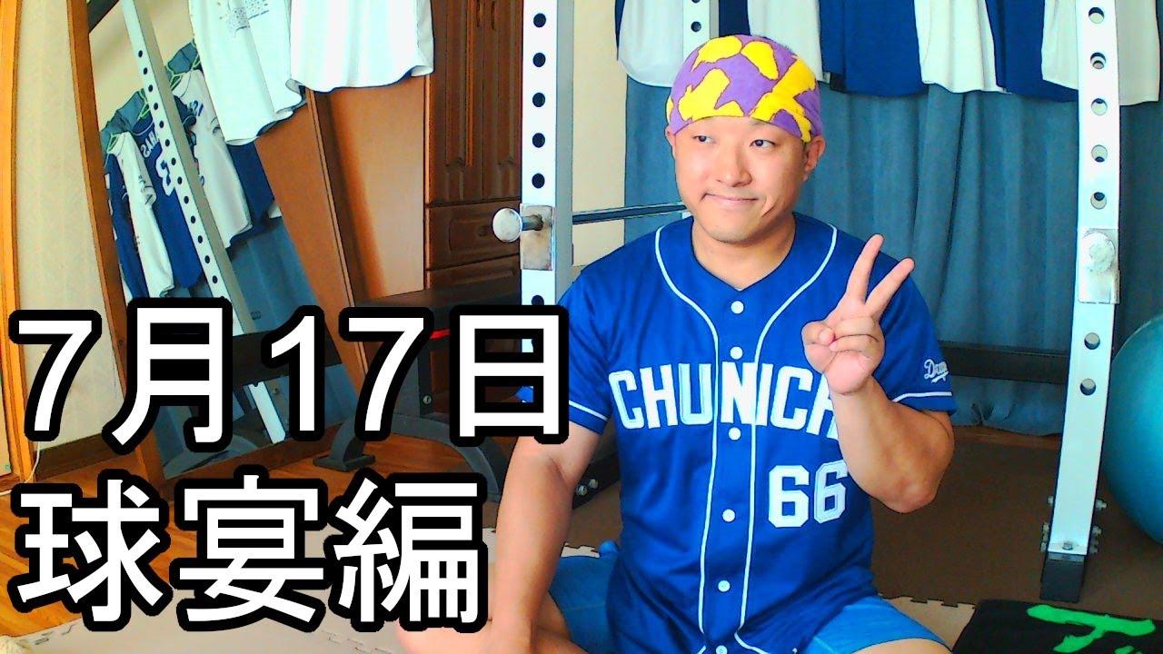 中日ドラゴンズファンの野球雑談【7月17日オールスター編2】