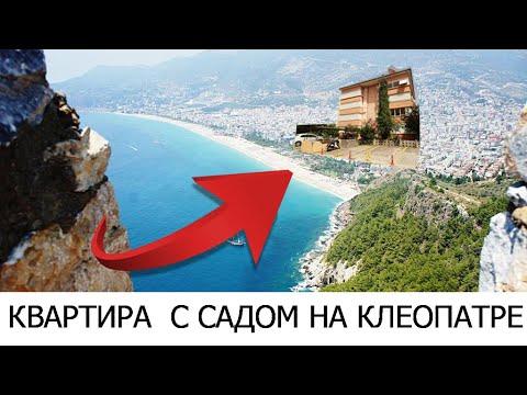 Квартира с садом на Клеопатре / Недвижимость с IVM TURKEY