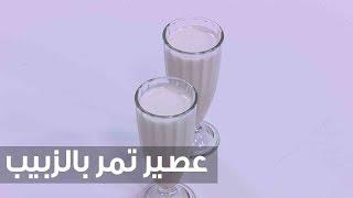 عصير تمر بالزبيب | نادية سرحان
