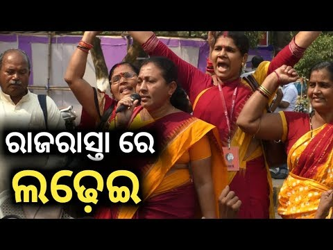 Anganwadi workers and Odisha Gram Rojgar Sevak Sangha protest in Bhubaneswar- PPL News Odia