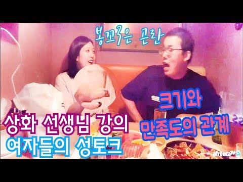 """[8월6일] 홍대녀 상화띵님과 술먹방4  - 여자들의 성토크 """"크기와 만족도의 관계""""#6"""