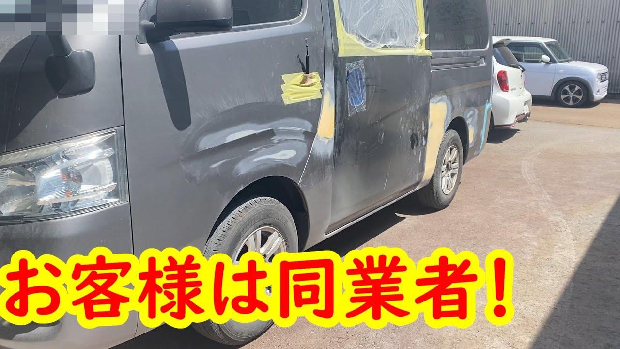 塗装修理なんですが同業者様の車両です(^^)/ 修理実況解説で説明します 塗装 車修理  auto body  paint repair