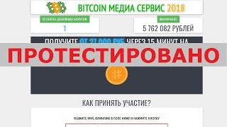 Bitcoin медиа сервис 2018 выплатит вам от 27 000 рублей через 15 минут? Честный отзыв.