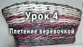 Плетение веревочкой - видео-урок для начинающих №4