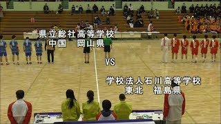 2019全国選抜 総社VS学法石川