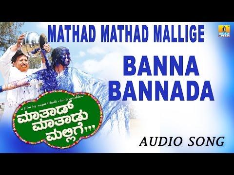 Banna Bannada   Mathad Mathadu Mallige Kannada Movie   Vishnuvardhan, Sudeep, Suhasini