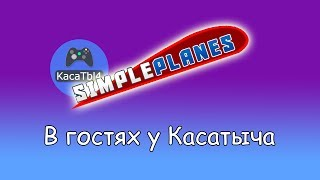 SimplePlanes - Пятничный стрим