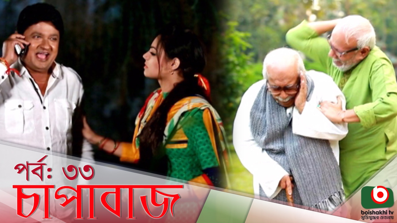 Bangla Comedy Natok  | Chapabaj  EP - 33 | ATM Samsuzzaman, Joy, Eshana, Hasan Jahangir, Any