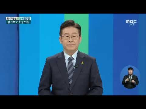 [특별생방송] 더불어민주당 경선후보 초청토론 (17/03/24) 다시보기