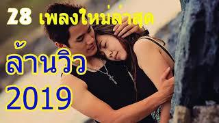 เพลงใหม่ล่าสุด ล้านวิว - เพลงลูกทุ่งใหม่ล่าสุด 2019 [ New Song ] 20 เพลงฮิต ฟังยาวๆ