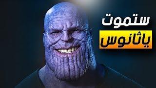 قصة ثانوس كامله الذي دمر عالم مارفل  (Thanos) HD