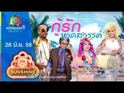ชิงร้อยชิงล้าน Sunshine Day   กู้รักหาดสวรรค์   28 มิ.ย. 58 Full HD