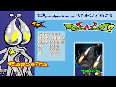 видео: Bust-a-groove 2 - Capoeira (6 часть)