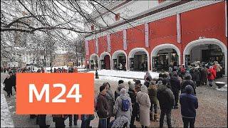 Смотреть видео У Третьяковки выстроилась очередь из желающих увидеть картину Куинджи - Москва 24 онлайн