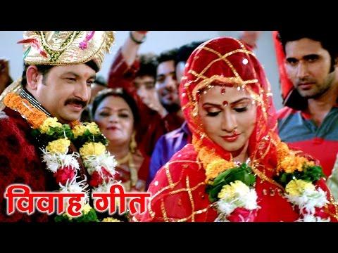 शादी के बधाई गीत - Devra Bhail Deewana - Manoj Tiwari - Superhit Bhojpuri Vivah Songs 2017 new