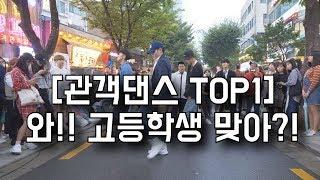 [관객댄스 TOP1] 와!! 고등학생 맞아?! 소울 폭발!! (댄스팀 헤븐)