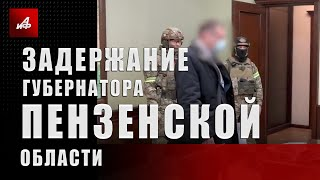 Задержание губернатора Пензенской области Ивана Белозерцева