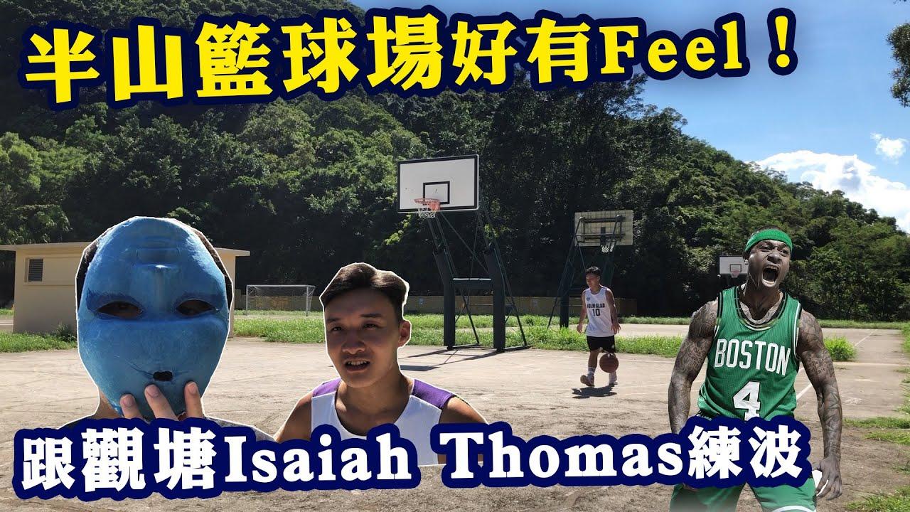 【香港籃球場】跟觀塘Isaiah Thomas上山修練球技!港島半隱世街場!