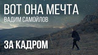 Вадим Самойлов. Съемки клипа «Вот она мечта»