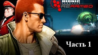 прохождение Bionic Commando Rearmed - Часть 1