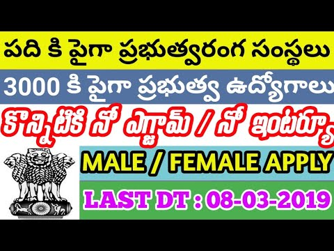 Govt jobs in March 2019 | Latest jobs information | job updates in Telugu | recruitment 2019 | P01