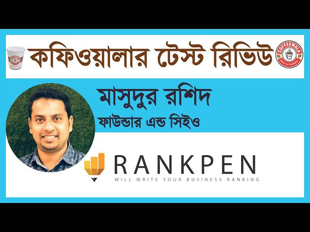 Coffeewala Review : Shek Md Masudur Rashid || RANK PEN