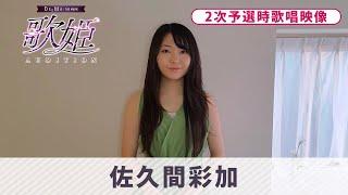 【DEEMO THE MOVIE】「佐久間彩加」歌姫オーディション2次予選時歌唱映像