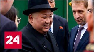 """""""Факты"""": Ким Чен Ын на бронепоезде во Владивостоке. От 24 апреля 2019 года (18:00) - Россия 24"""