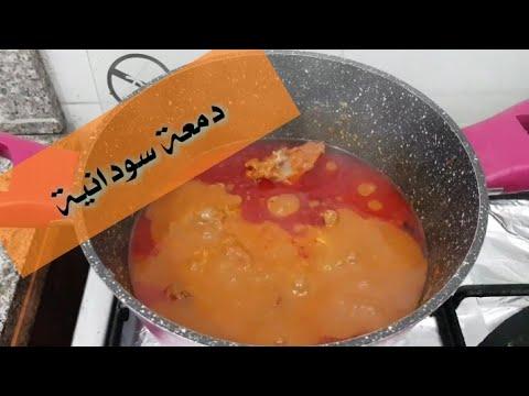 أحلى غداء سوداني مع أجواء الأمطار بالأمس/دمعة سودانية باللحم/Sudanese Kitchen