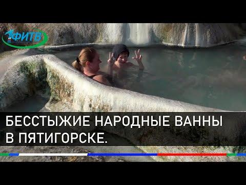 Бесстыжие народные ванны в Пятигорске. Польза, вред и состав воды.