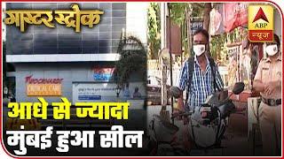 Covid-19: More Than Half Of Mumbai Sealed   Master Stroke   ABP News