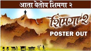 SHIMMGGA 2 Poster Out   आता येतोय शिमगा २   Shimmgga Sequel   New Marathi Movie 2021 Thumb