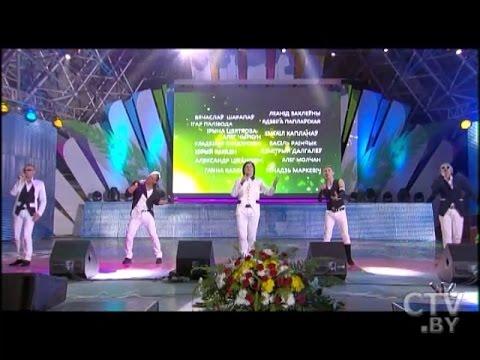 Арт-группа «Беларусы» –  Попурри белорусских эстрадных песен (Открытие фестиваля «Молодечно-2015»)
