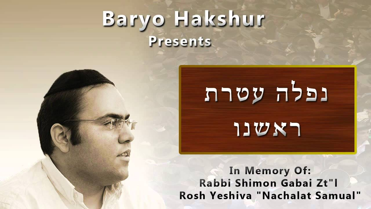 "Baryo בריו חקשור New Single ""Nafla Ateret Roshenu"" In Memory Of R' Shimon Gabai Zt""l"