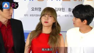 【韓國】Apink回歸在即 吳夏榮變身電影演員出道