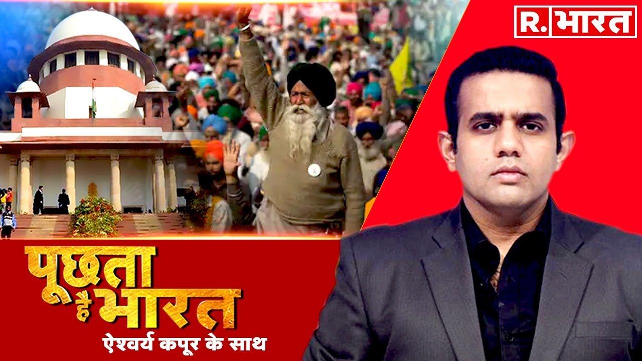 Download कोर्ट रास्ता दिखाए कांग्रेस भड़काए? देखिए Poochta Hai Bharat, Aishwarya Kapoor के साथ