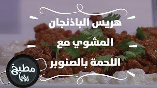 هريس الباذنجان المشوي مع اللحمة بالصنوبر - روان التميمي
