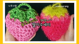 [나무사랑] 왕초보시리즈- 마약 딸기수세미 코바늘 뜨기