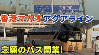 【開通直後】香港からマカオへの橋をバスで渡る新ルートを検証【港珠澳大橋】