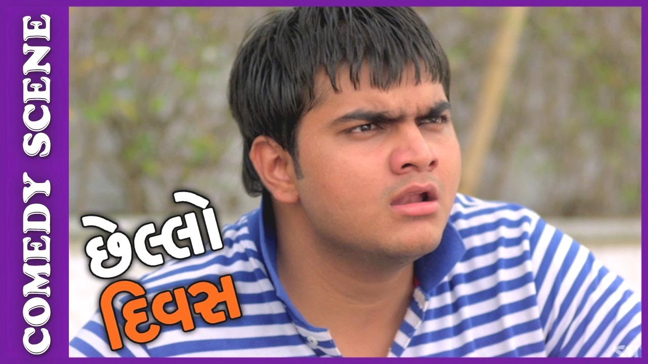 Chhello Divas Comedy Scene - Dhula Ni Love-story – New Gujarati Movie 2017