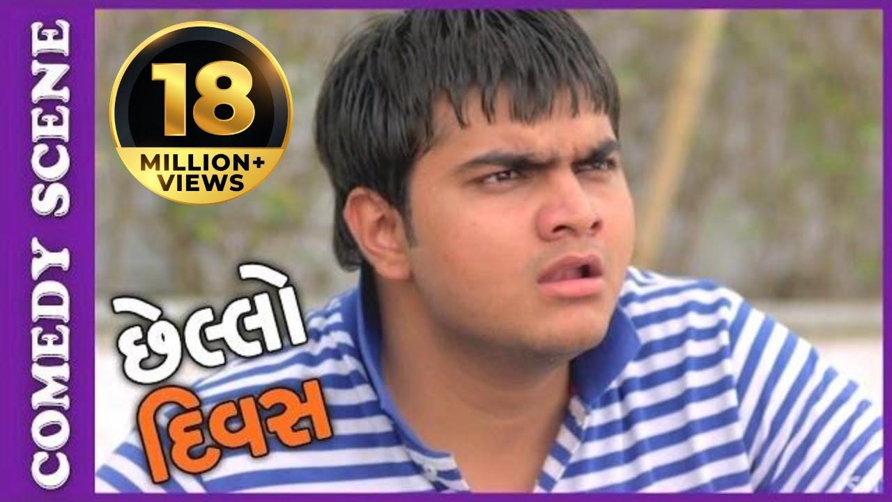 Chhello Divas Comedy Scene - Dhula Ni Love-story – New Gujarati Movie 2017