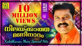 നിലക്കാത്ത  മണിനാദം |Kalabhavan Mani Special Hit Songs| Nadanpattukal