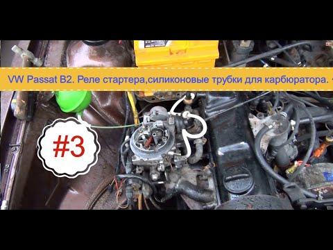 #3. VW Passat B2. Реле стартера. Силиконовые трубки для карбюратора