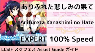 [Guide/EX] �り�れ�悲���果� / Arifureta Kanashimi no Hate - スクフェス