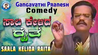 Pranesh Comedy - Saala Kelida Raita - 2005 Part 6 | Stage Show OFFICIAL Pranesh Beechi