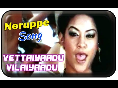 Vettaiyaadu Vilaiyaadu Tamil Movie | Songs | Neruppe Song | Daniel Balaji | Harris Jayaraj