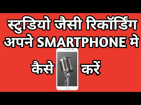 स्टुडियो जैसी रिकॉर्डिंग अपने स्मार्ट फ़ोन में कैसे करे || How To Record Audio on PHONE ||