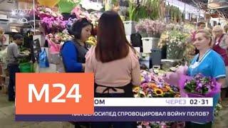 Почему родители отказываются от традиции дарить букеты учителям 1 сентября - Москва 24