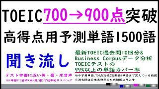 TOEIC900突破x英単語x聞き流し 過去問の出題単語カバー率99%以上の厳選英単語1500語を聞き流すことが出来ます。寝る前,電車の中,散歩中など使うことが出来ます。