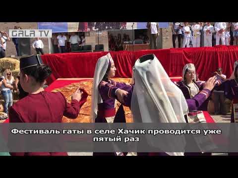 100- килограммовая гата из армянского села Хачик